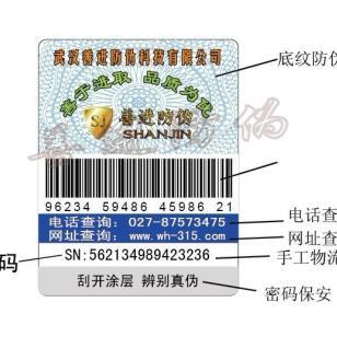 善进专业制作不干胶防伪标签激光标图片