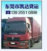 东莞市凯达货运有限公司 东莞货运 东莞物流