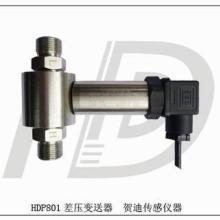 供应中国品牌医疗设备液差压变送器