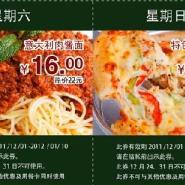 7日网金库悠拉19元比萨图片