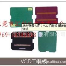 供应东莞汇利兴VCD工装板组装线配件