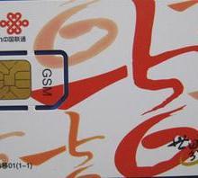 供应深圳联通无线电话卡