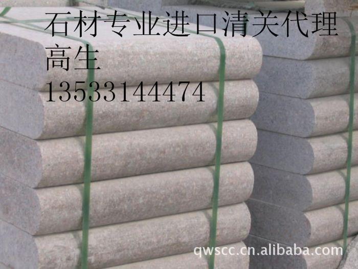 供应云浮六都港石材荒料一般贸易进口图片