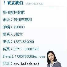 供应乌鲁木齐卖电子ic卡智能锁图片
