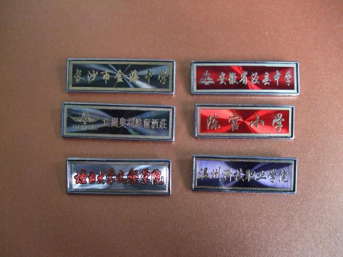 供应厂家供应各种电铸胸牌太阳纹胸牌