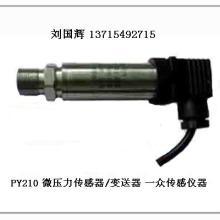 供应测真空度传感器,测真空度传感器参数,测真空度传感器厂家图片
