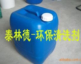 环保清洗剂五金清洗剂电子清洗剂图片