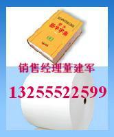 供应高档字典纸