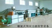 电缆护套管生产设备图片