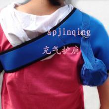医用肩托带气囊可调护肩