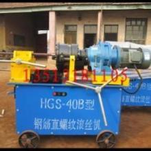 供应滚丝机 滚丝机 河北衡水HGS-40滚丝机
