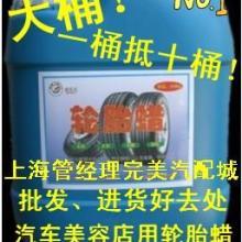 供应轮胎保护蜡供应商,轮胎保护蜡批发,轮胎保护蜡经销商