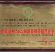 中国广东宝丽雅人造石前十强排名图片