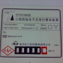 供应电子PVC标牌(PVC标牌)
