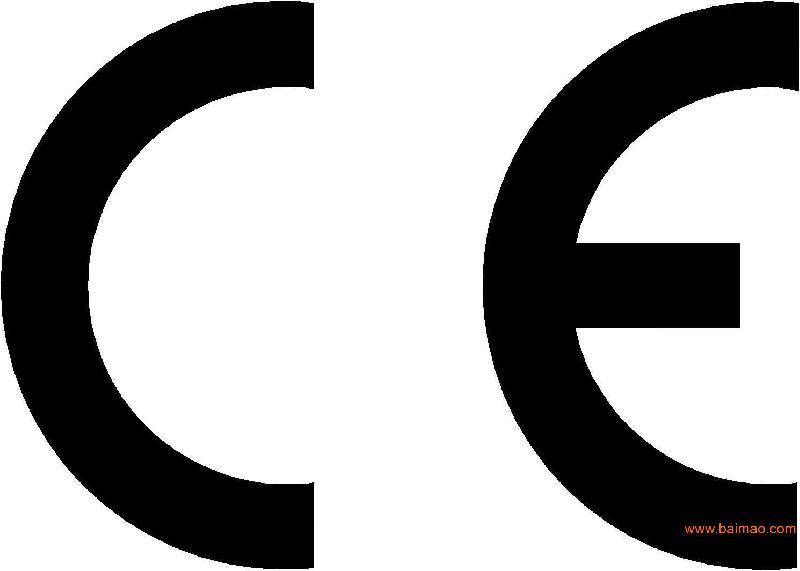 供应专业CE认证