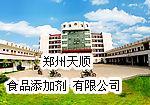 郑州食品添加剂厂家郑州食品添加剂价格【首选天顺】
