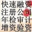 宁波注册公司垫资提供地址图片
