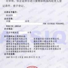 供应废物原料国内收货人登记证批发