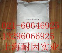 供应酸度调节剂L-酒石酸