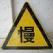 三角标牌110CM图片