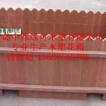 供应青岛崂山木塑花箱