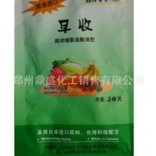 供应台湾进口氨基酸高浓度液肥早收草莓生长膨果快好农药叶面肥