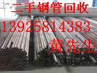 供应惠州镀锌钢管回收