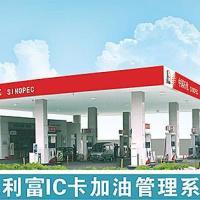 供应IC卡加油管理系统加油卡系统
