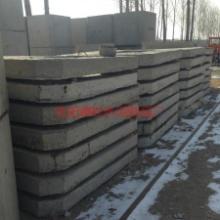 供应水泥盖板混凝土盖板厂家/沈阳德砼水泥制品厂