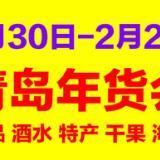 2015青岛年货会