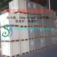 白卡纸厂家销售,250G白卡纸厂家,450g高克重白卡纸