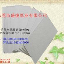 代理销售灰卡纸/进口灰卡纸/2mm灰卡纸/灰卡纸经销商图片