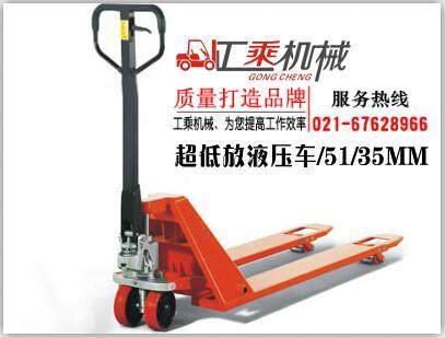 供应低放型液压搬运车图片