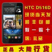 供应HTCD516D双卡双待四核电信版手机