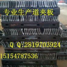 供应30kg道夹板—铁路轨道夹板批发