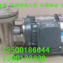 供应源立YLF40-14不锈钢泵 源立YLF40-14不锈钢泵价格