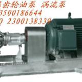 供应YS连轴350度耐高温油泵50-32-125高温油泵厂家直销