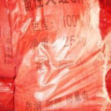 供应上海搬迁处理废染料及染料中间体