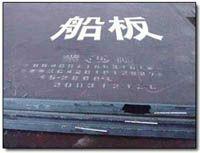 供应高强度船板/圆钢/方钢/扁钢