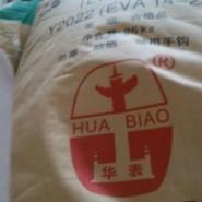 北京有机EVA树脂14-2图片