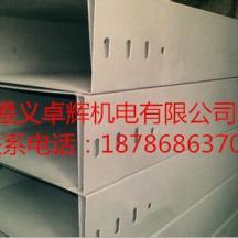 供应厂家直销槽式电缆桥架,贵州厂家直销槽式电缆桥架价格多少