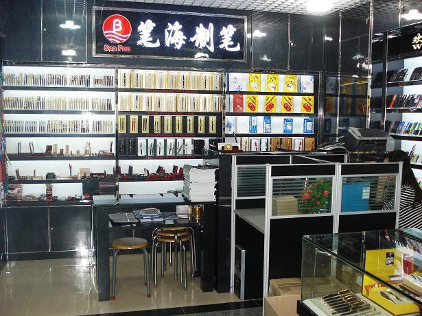 广州市笔海文具有限公司