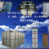 供应电厂除尘设备滤芯