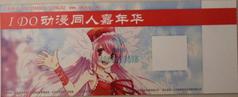 供应动漫艺术节防伪门票 团体活动门票 铜版纸门票 防伪门票印刷厂家