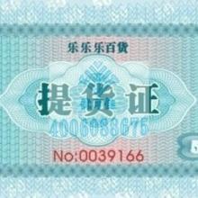 供应防伪提货券印刷设计 提货券制作印刷厂家 专业提货证设计印刷批发