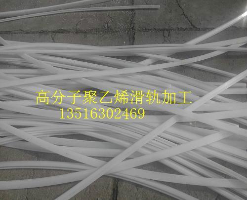 供应超高分子量聚乙烯滑轨图片