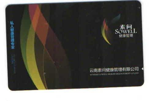 会员卡系统图片/会员卡系统样板图 (1)