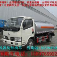 郑州油罐车、加油车厂家直销包上牌图片