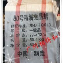 供应广东微晶蜡化工有限公司,广州微晶蜡化工交易中心