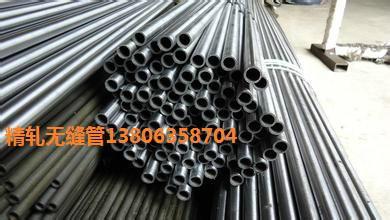 供应用于的20-30-40#crmo精轧钢管报价/山东汇宝精密管制造厂